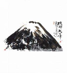 Fugaku Taikankanzu by Shikō Munakata