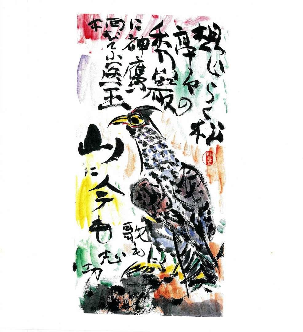 'Iouseikainokei (Shiki fukumitsu Fuukei)-edited