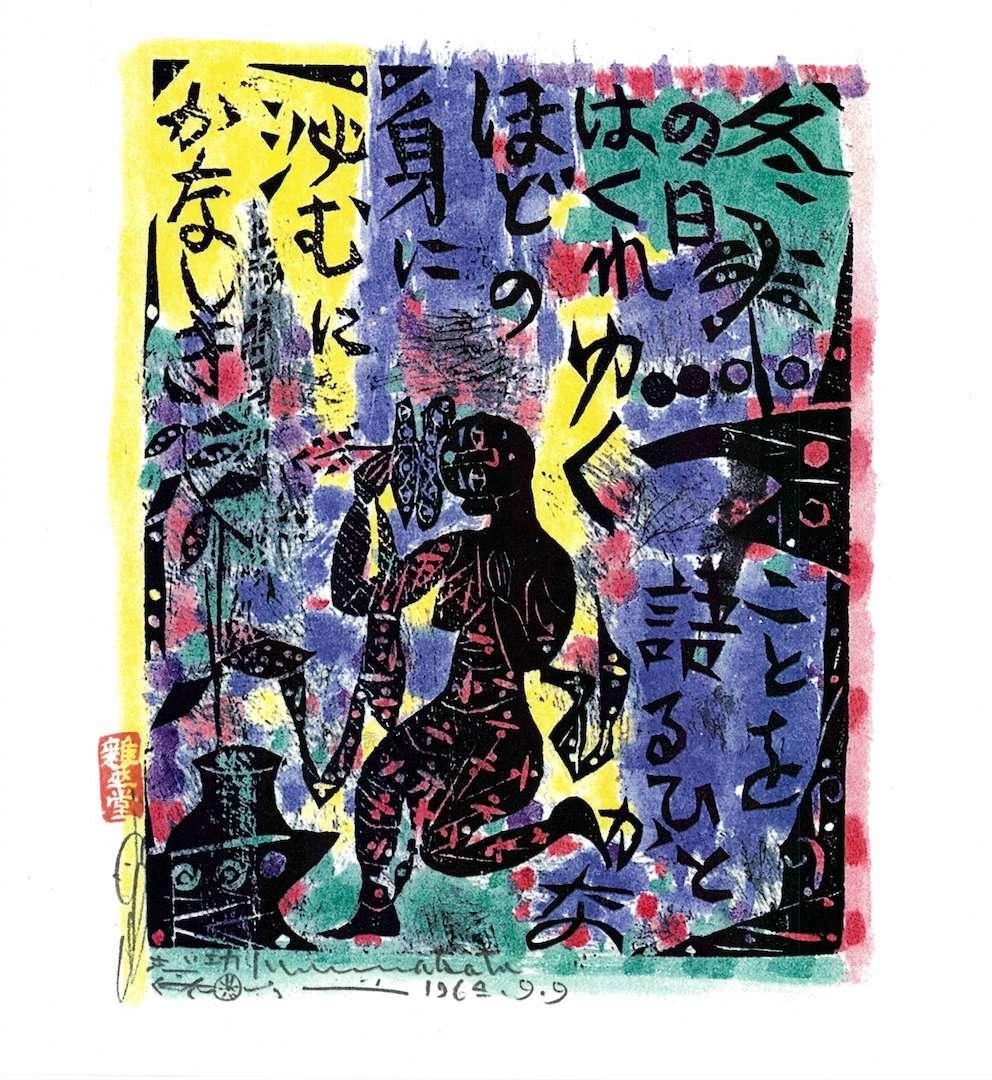 'Minishimu no saku (Kagiroishou hangasaku)-edited