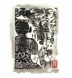 Nemu no saku (Damashigawa Hangamaki) by Shikō Munakata