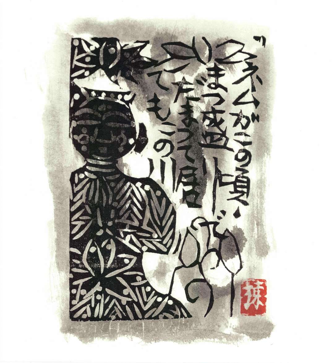 Nemu no saku (Damashigawa Hangamaki)-edited